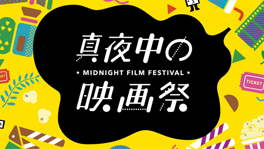 ABEMA 真夜中の映画祭