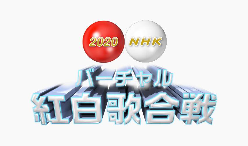 NHKバーチャル紅白歌合戦
